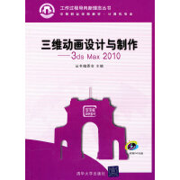 三维动画设计与制作――3DS MAX 2010(配光盘)(工作过程导向新理念丛书 中等职业学校教材・计算机专业)