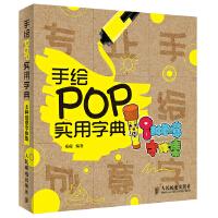 手绘POP实用字典――8种创意字体集