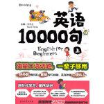 英语10000句 上册(零起点零基础英语;最短时间地道英语脱口出;轻松跟外教学口语)