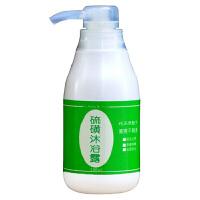 硫磺沐浴露控油止痒除去痘螨虫疥洗澡背部复方乳液皂洗浴乳膏