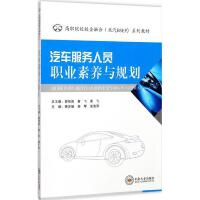 汽车服务人员职业素养与规划 谭泽媛,杨琴,汤浩源 主编