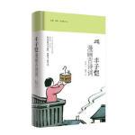 丰子恺漫画古诗词 丰子恺;李晓润 注 上海社会科学院出版社