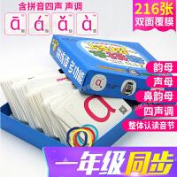 汉语拼音卡片早教书幼儿园教材书籍有声启蒙宝宝书认知书识图拼读轻松学教具幼小衔接儿童字母 带四声调0-3-6岁一年级学习