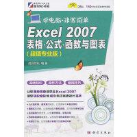 Excel 2007表格・公式・函数与图表(超值专业版)(含1CD光盘)