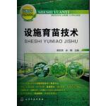 设施园艺实用技术丛书--设施育苗技术