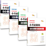 68所名牌小学小考必做600道语文基础知识题+50篇作文题+100篇语文阅读题+300道语文综合题套装共四册(全新升级