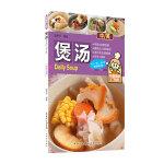 煲汤(鲜香惹味广东菜)