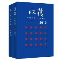 2019收获文学排行榜中篇小说集(上、下册)