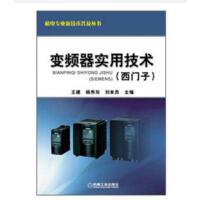 变频器实用技术(西门子) 王建,杨秀双,刘来员 111383499