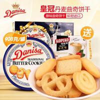 Danisa 皇冠丹麦曲奇饼干礼盒装 多种规格 节日礼物礼品公司福利新年*