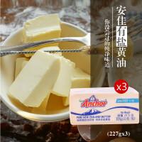 安佳 牧童黄油227g*3块 有盐黄油 新西兰原装 面包黄油