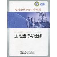 原装正版 电网企业安全工作守则 送电运行与检修 DVD (满500元送8G U盘) 安全教育系列视频光盘