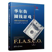 华尔街圈钱游戏:金融衍生品的发明与兴衰