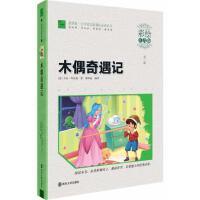 木偶奇遇记 小学语文新课标必读丛书 彩绘注音版