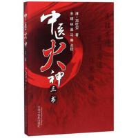 中医火神三书 正版 郑钦安,余辉,林晶,马琳 校 9787513205832