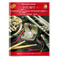 管乐队标准化训练教程-小号短号1(原版引进)(扫码听音乐)