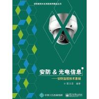 安防&光电信息――安防监控技术基础
