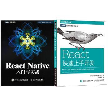 React Native入门与实战+React快速上手开发 开源技术React Web应用