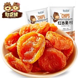 【憨豆熊 _ 红杏干100g*2】零食特产蜜饯果脯水果干杏肉杏干