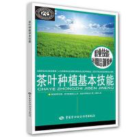 [二手旧书95成新] 茶叶种植基本技能 9787516712610