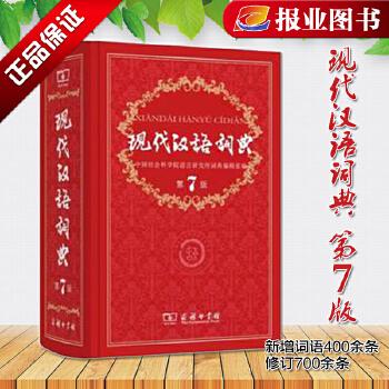 【正版现货】现代汉语词典第7版新版正版 商务印书馆出版 新华字典正版 2019年 汉语词典字典第七版第8版第八版辞典中小学生