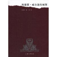 【新书店正版】埃德蒙 威尔逊的城堡 梁建东, 章颜著 上海三联书店