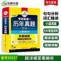 华研外语 2021考研英语一历年真题试卷 句句精读 考研英语词汇语法与长难句阅读理解专项训练书 适用英语二 搭英语一考