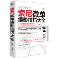 索尼微单摄影技巧大全,FUN视觉,雷波,化学工业出版社9787122270740