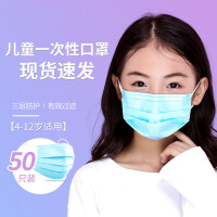 儿童口罩 一次性三层防护口罩鼻面罩含熔喷层成人婴幼儿学生宝宝防粉尘透气防雾霾
