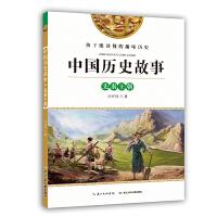 中国历史故事-先秦王朝