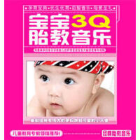 宝宝3Q胎教音乐早教光盘CD-XED 车载汽车CD孕产期指南