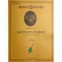 正版销售-最易学的卡路里古典吉他教程 卡鲁里 Carulli