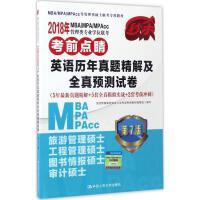 MBA/MPA/MPACC管理类专业学位联考考前点睛(第7版)英语历年真题精解及全真预测试卷:5年*真题精解+5套全真