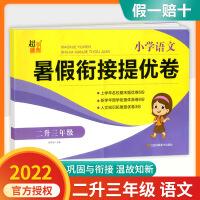 小学语文暑假衔接提优卷2升3年级2021新版