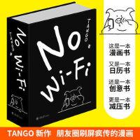 现货 NO WiFi 正版书籍 一日一画Tango漫画精装 I have a dream 别做梦了睡不着漫画作者新书
