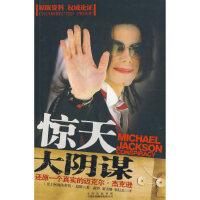 惊天大阴谋--还原一个真实的迈克尔 杰克逊,(美)琼斯 ,曲丹,唐书馨,詹红兵,中译出版社(原中国对外翻译出版公司)9
