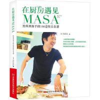 【新华书店 品质无忧】在厨房遇见MASA[日]MASA 著河南科学技术出版社9787534951954