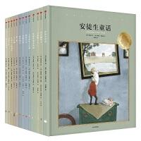 国际安徒生大奖系列(遇见美好第3辑・精装13册)