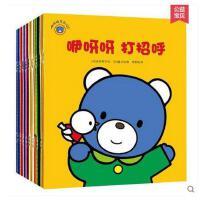 咿呀呀系列(共9册)0-1-2-3岁宝宝早教书小熊宝宝儿童读物图画婴儿视觉启智绘本睡前故事书亲子共读语言启蒙认知入园噼
