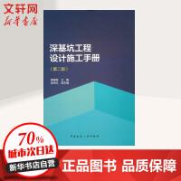 深基坑工程设计施工手册(第2版) 中国建筑工业出版社