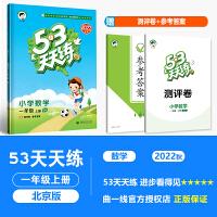 53天天练一年级上册数学试卷北京版2021秋五三小学同步练习册