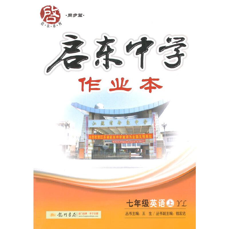 2015秋启东中学作业本七年级英语(上)(YL)译林