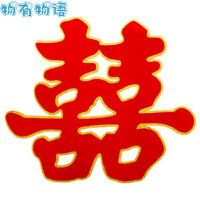 物有物语 大红喜字贴 墙贴婚房装饰 婚庆用品 大号婚礼门贴 婚房喜字贴纸 红色喜字