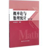 概率论与数理统计(第2版) 姚孟臣 编著