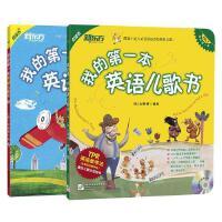 点读书我的第一本英语儿歌书1+2(附MP3)英语歌谣童谣经典儿歌早教鹅妈妈童谣启蒙绘本