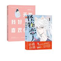 怪物恋人+天呐,我好喜欢你!(套装2册)郭斯特、李淡淡暖心爱情治愈绘本