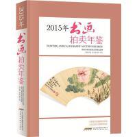 2015书画拍卖年鉴 朱邈 安徽科学技术出版社 9787533766252