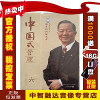 正版包票 中国式管理 领导的沟通艺术 曾仕强(6VCD)视频讲座光盘碟片