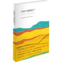 【二手旧书9成新】托斯卡纳艳阳下 梅斯 南海出版公司 9787544248587