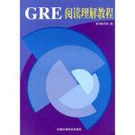 【新书店正版】GRE阅读理解教程 《GRE阅读理解教程》编写组 中国环境出版社